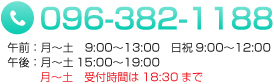 電話番号096-382-1188